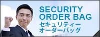 SECURITY ORDER BAGセキュリティーオーダーバッグ