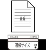 A6/通帳