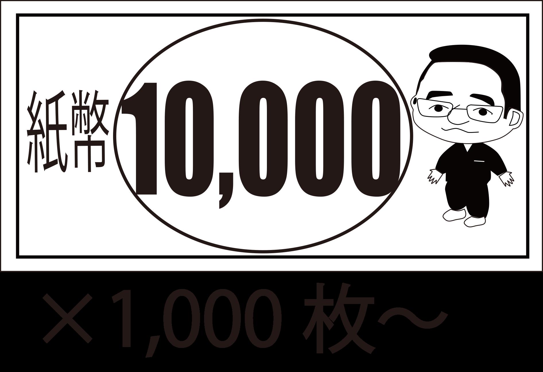 紙幣1,000枚以上