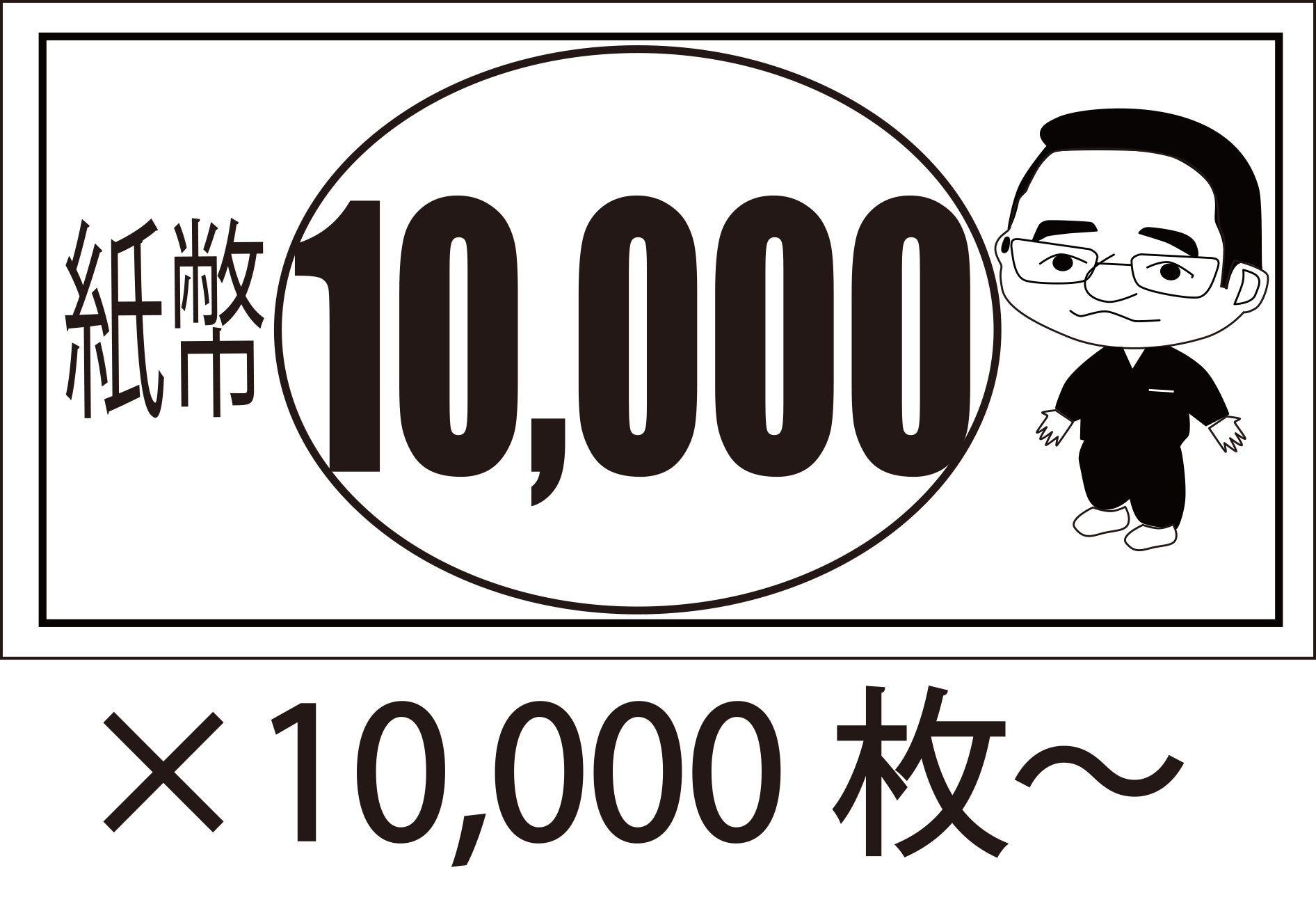 紙幣10,000枚以上