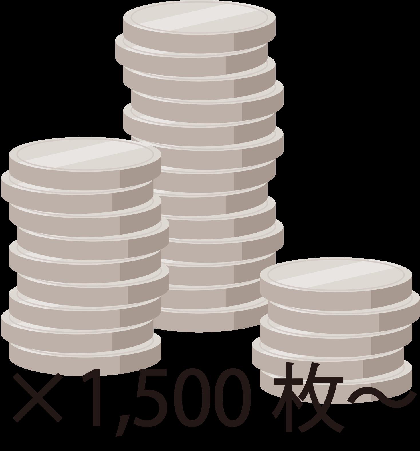 硬貨1,500枚以上